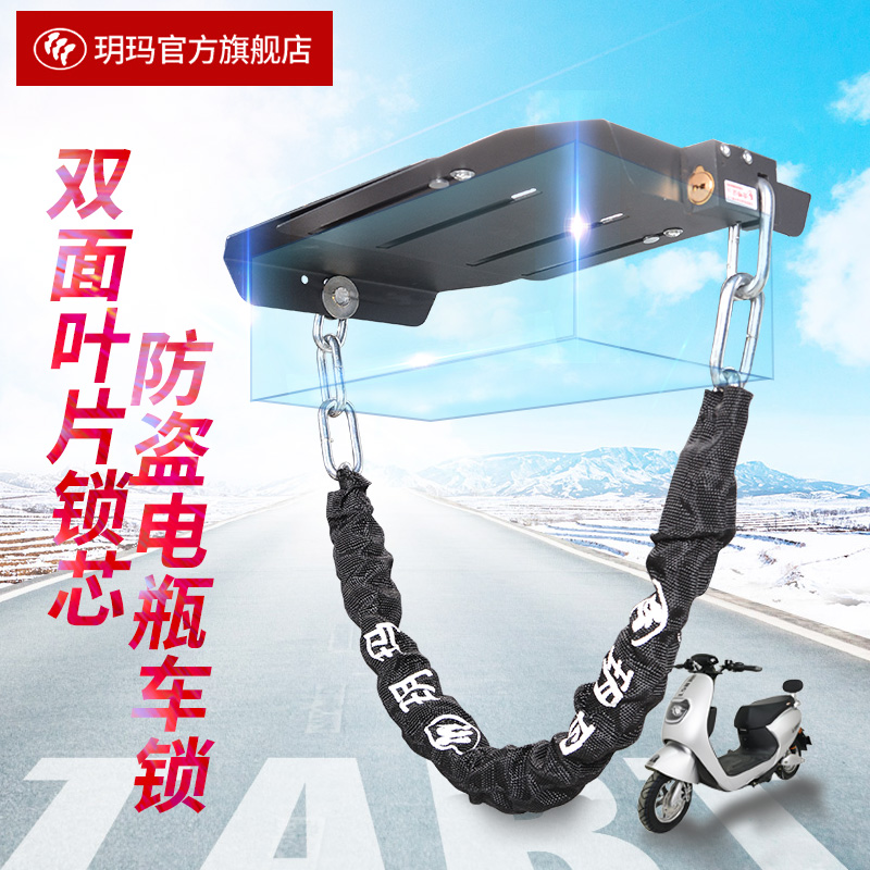 Yue Ma electric car pedal lock battery anti-theft lock battery electric bicycle cross adjustable chain lock