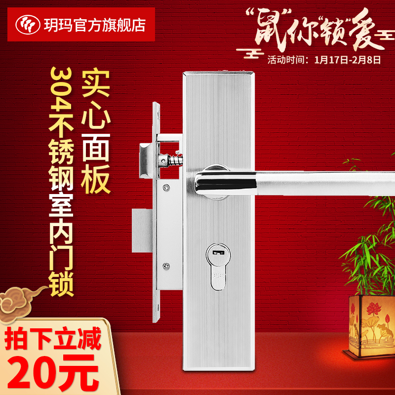 Yuema door lock indoor bedroom door lock stainless steel handle lock simple wooden door handle anti-theft lock mute lock