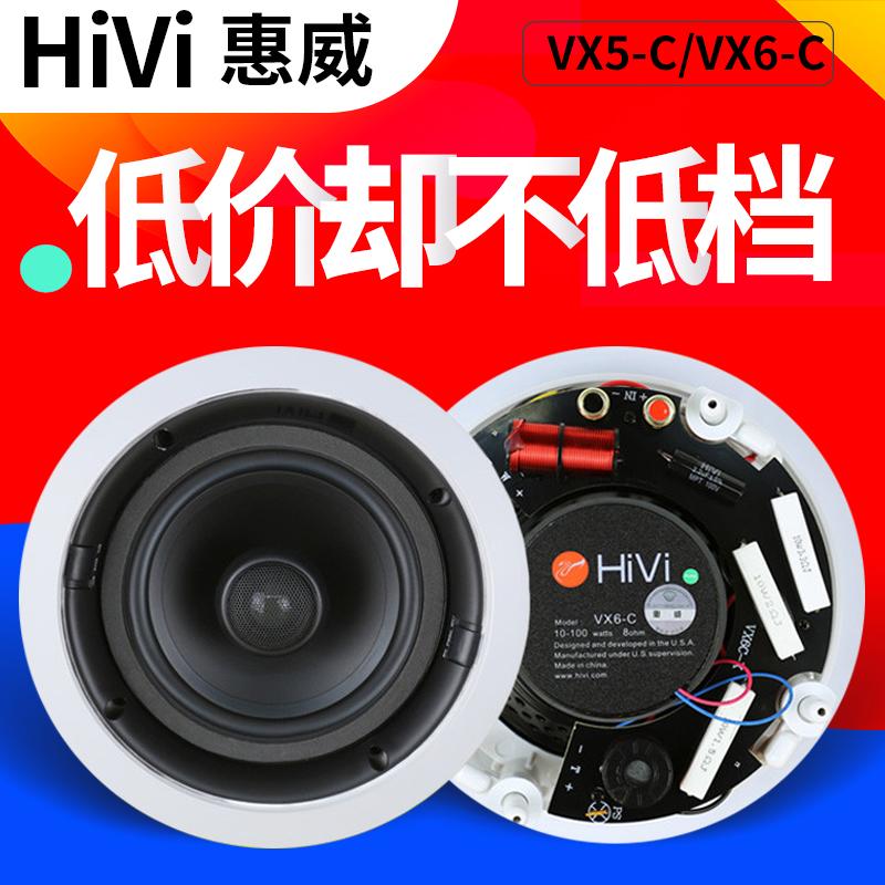 Hivi/惠威 VX6-C/VX5-C定阻吸顶喇叭同轴扬声器音响天花吸顶音箱