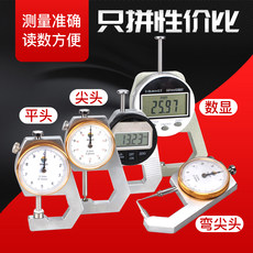 Thickness Precision Digital caliper measurements discernment significant thickness Thickness Gauge Steel sheet thickness blunt tip curved tip