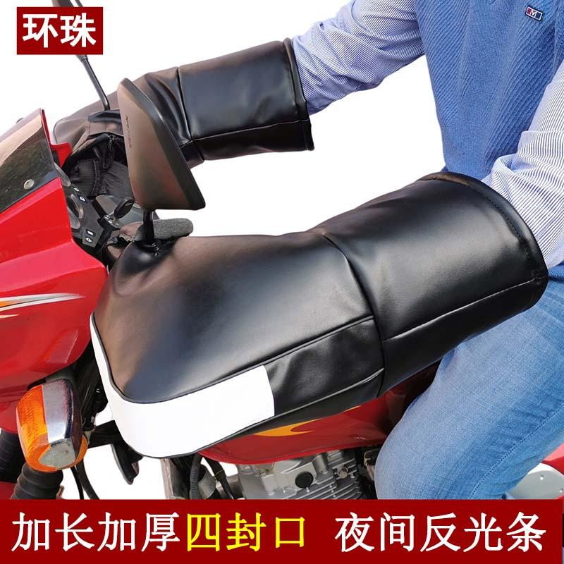 冬季摩托车把套电动车护手套跨骑a手套125加厚电瓶三轮车防风男女
