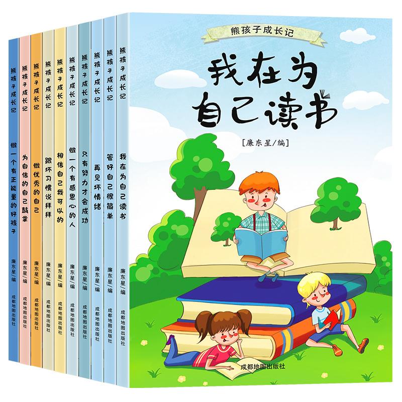 小学生必读畅销书儿童睡前故事10册