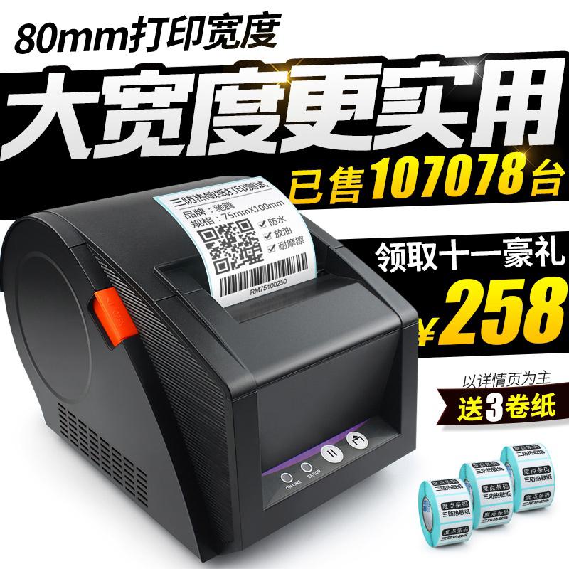 佳博GP3120TU热敏条码打印机 不干胶标签机服装吊牌超市价格贴纸