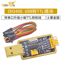 Nouveau Riche CH340G RS232L USB to TTL module to serial port in nine upgrade small board ttl brush line