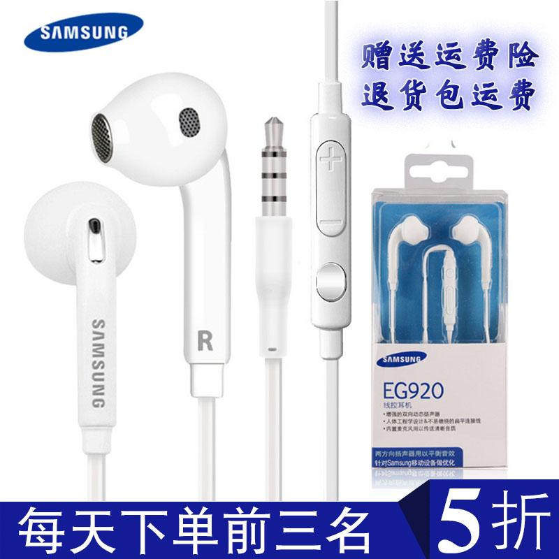 三星手机原装正品s6s7edge耳机c5c7note5a7a8s8通用EG920
