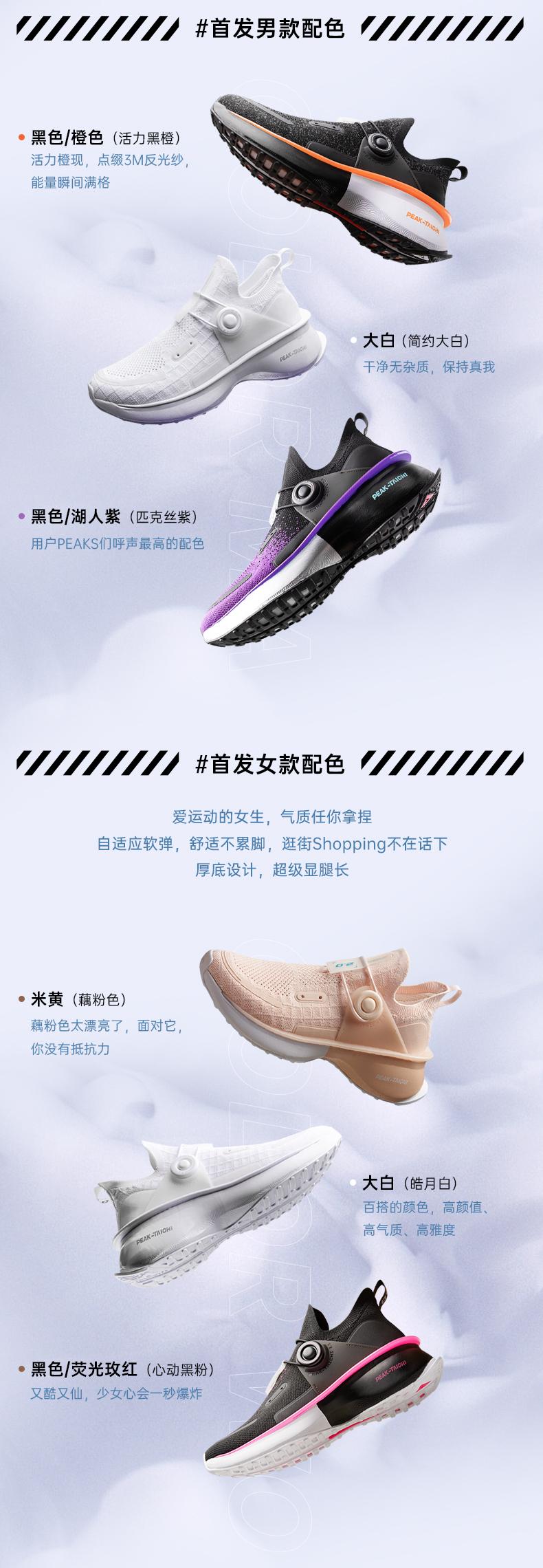 匹克态极2.0 男女跑步鞋 一体式鞋面 超软中底 图7
