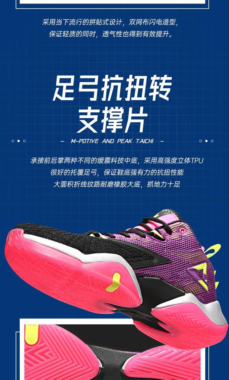 PEAK匹克 态极闪电 专业篮球鞋 图8