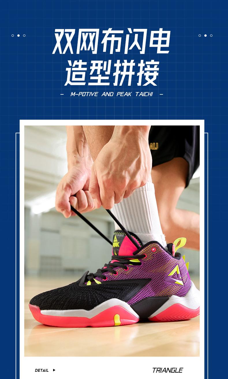 PEAK匹克 态极闪电 专业篮球鞋 图7