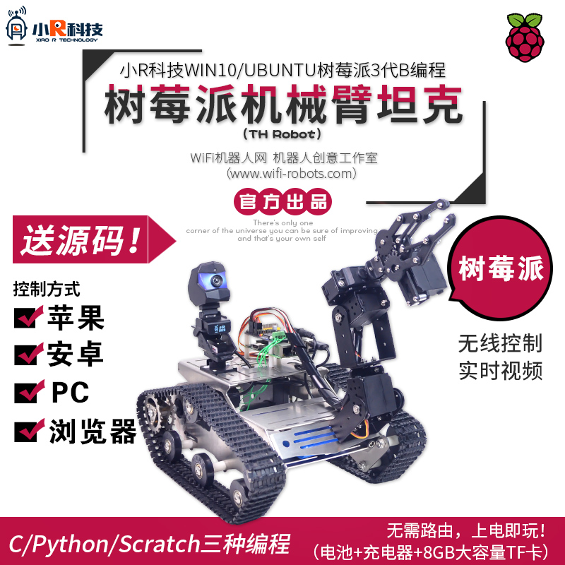 Suitable for Raspberry Pi 3B WiFi Bluetooth video smart car mechanical  Mobile Robot Kit RaspberryPi