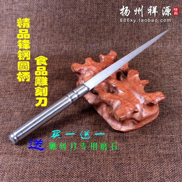 食品雕刻刀主刀排行榜   京东   JD.com