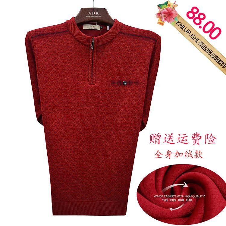 中年男士冬季毛衣加绒加厚羊毛衫中老年羊绒圆领红色本命年爸爸装