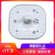 LED Ceiling lamp wick round retrofit lamp plate lamp bead lamp plate ultra-bright