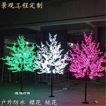 Garden landscape tree lamp Simulation cherry Tree lamp greening project Christmas tree lamp