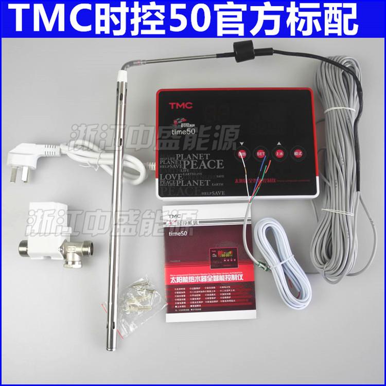 Solar water heater controller Authentic TMC Xizi time
