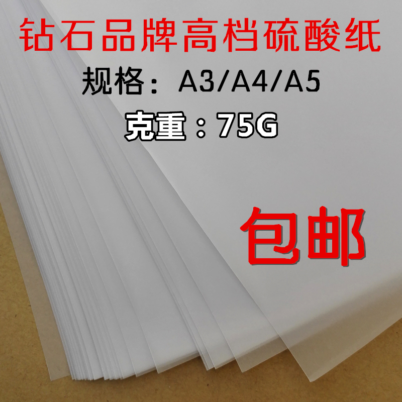 Genuine diamonds 75g a4a3 tracing paper sulfuric acid paper plate genuine diamonds 75g a4a3 tracing paper sulfuric acid paper plate transfer paper blueprint drawing paper malvernweather Choice Image