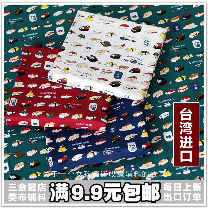 老佛爷辅料铺 台湾进口日式寿司猫薄款纯棉印花布料手作DIY娃衣