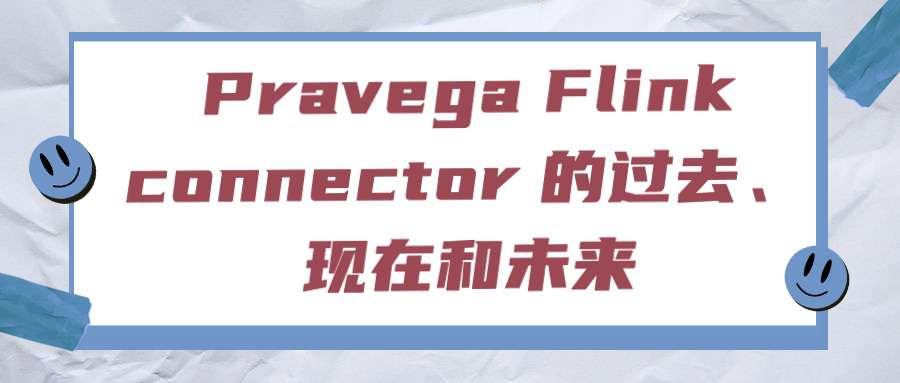 Pravega Flink connector 的过去、现在和未来