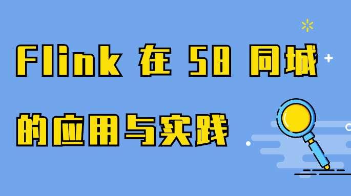 Flink 在 58 同城的应用与实践