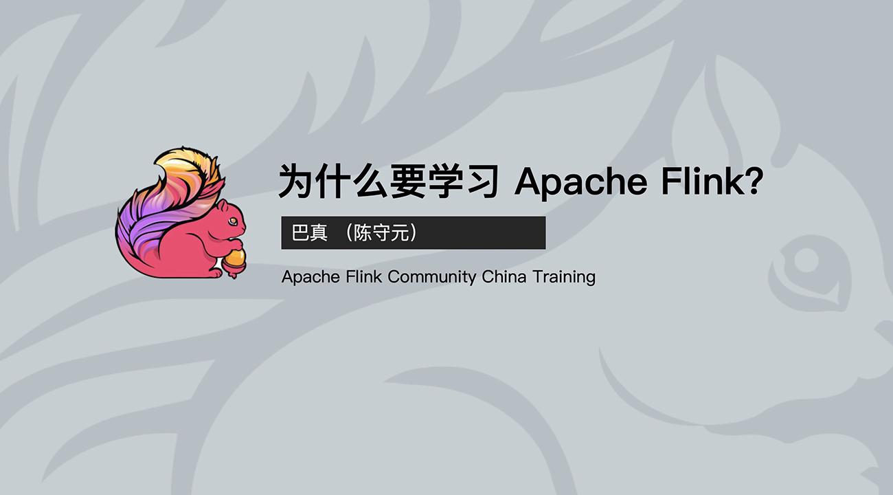 为什么要学习 Apache Flink?