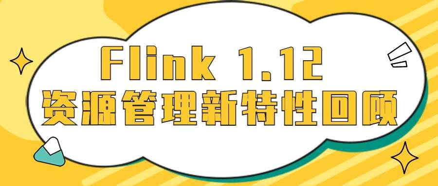 Flink 1.12 资源管理新特性