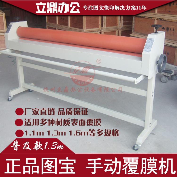 Ламинатор широкоформатный Изготовления ts1300 холодного ламинатора фото объявление графический стекла рукой кривошипно ламинатор машина