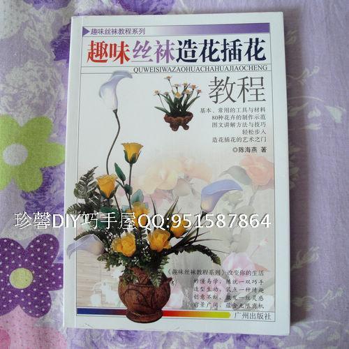 Декоративная флористика Шелковые цветы/цветочный чулки книги/учебник/моделирования цветок весело чулок курс договоренность цветок цветы