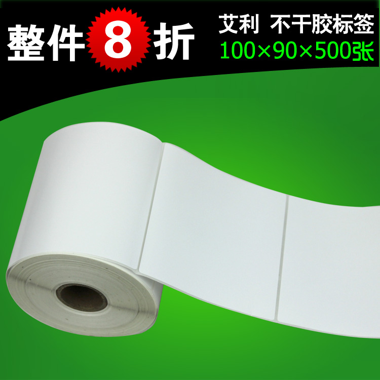[USD 12.73] Dry Plywood FASSON Label Paper Bar Code Paper