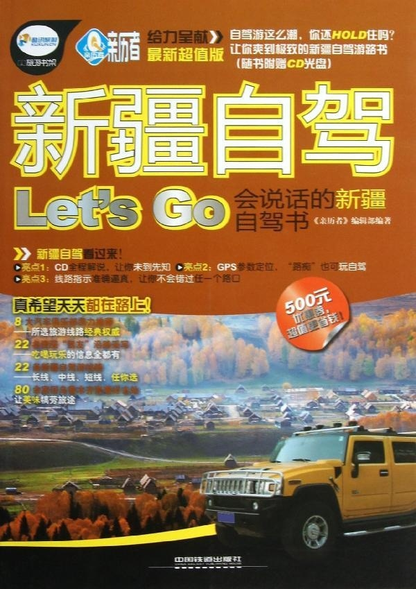 WBHT中国铁道Letisgo9787113158064亲历者编辑部新疆自驾