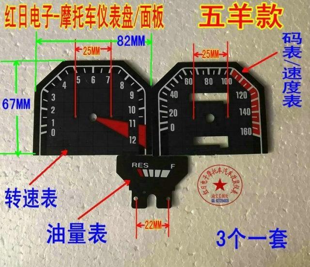 Панель приборов для мотоцикла Датчик уровня Wuyang мотоцикл спидометр панели/метр тахометра топлива метр циферблат