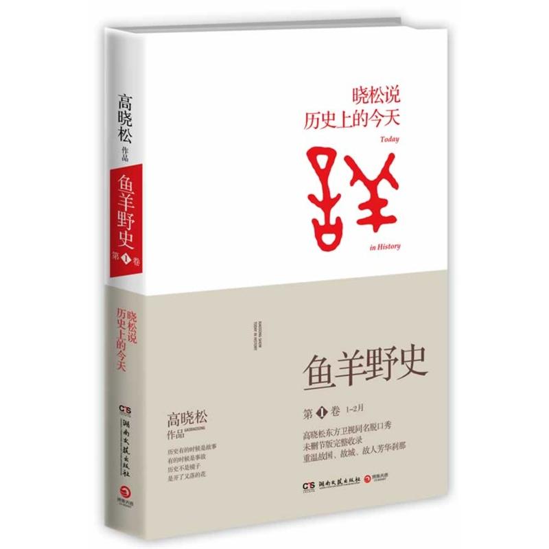 【当当网 正版书籍】高晓松鱼羊野史(第1卷)历史畅销书