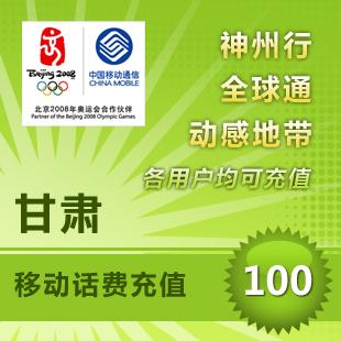 Ганьсу мобильный $ 100 предоплащенная перезарядка Ганьсу мобильный 100 Юань быстро заряжать Ланьчжоу Цинян-Цзюцюань, серебро, Тяньшуй и т. д.