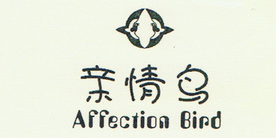 Affection Bird/亲情鸟