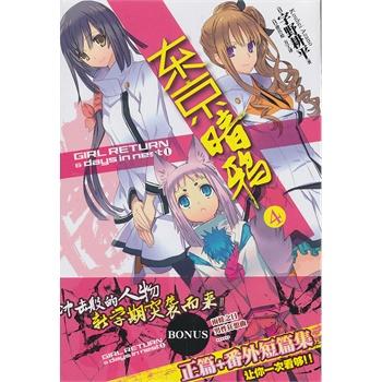 【小说!正版】东京暗鸦:4名著图书现货版书籍书漫画