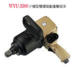 Fake one lose ten, Taiwan A.WINDEN WYU-2500 gun-type double-ring pneumatic impact wrench