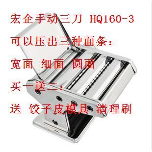 宏企压面机 面条机 HQ150-1/HQ160-3 家用切面机 轧面机 买一赠二