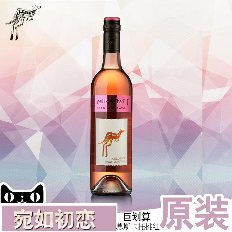 包邮送杯子意大利原瓶进口罗斯桃红起泡酒甜酒葡萄酒单支装气泡酒