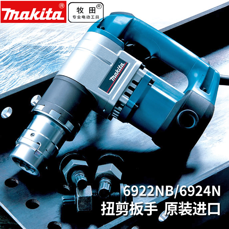 日本牧田makita钢结构电动扭剪板手6922NB大扭矩扳手6924N