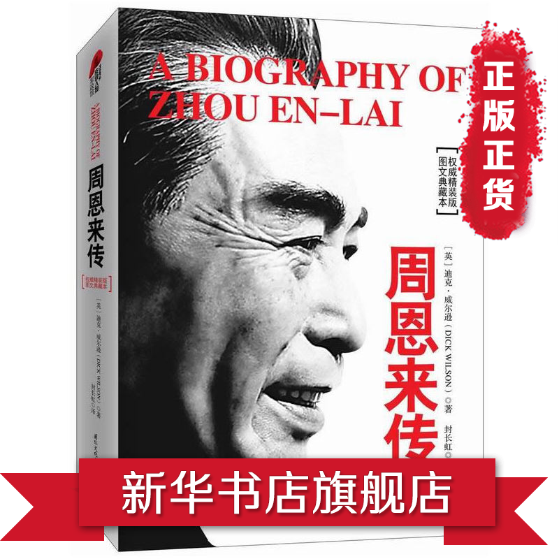 my favorite leader zhou enlai essay Zhou enlai teenagers essays ( english my uncle zhou enlai & his wife deng zhou enlai and the evolution of the chinese communist leadership nov 1, 2002 by.