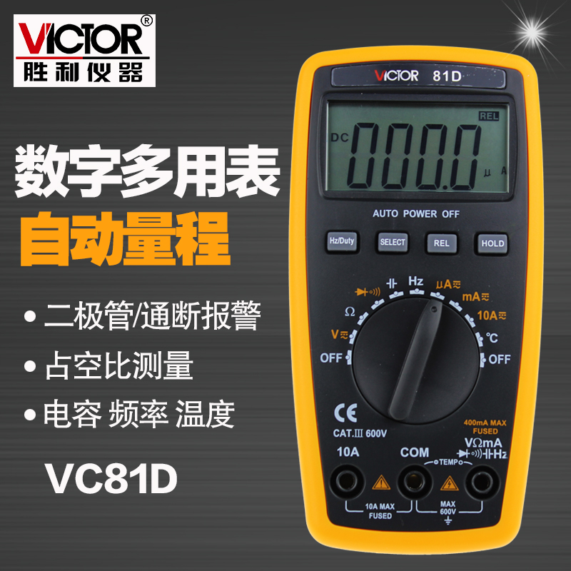 Victory instrument victory multimeter VC81D digital multimeter automatic  range with temperature measurement frequency
