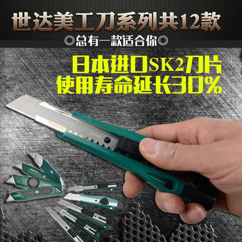 原装 世达塑柄美工刀18mm墙纸刀 裁纸刀 壁纸刀 93422A 93429