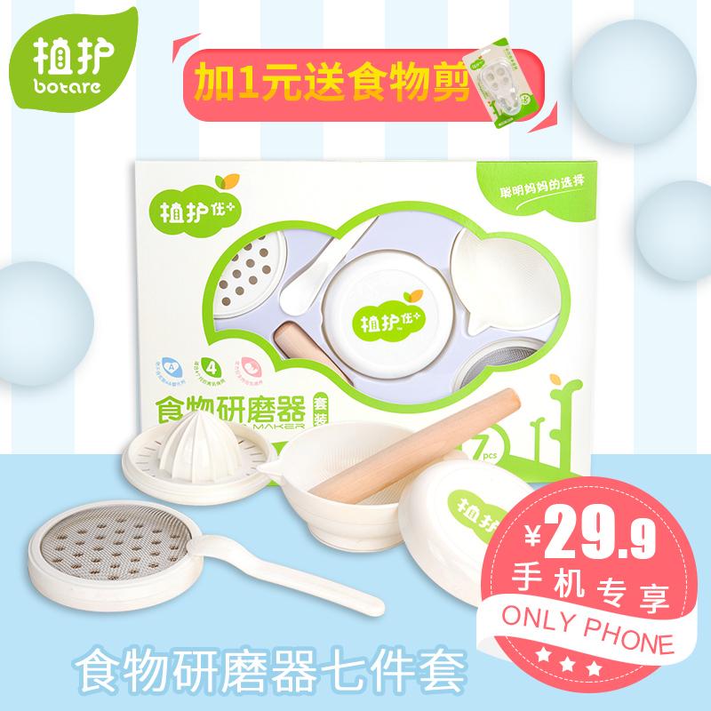 日康婴儿辅食研磨碗套装调理器 宝宝食物研磨器 手动果蔬研磨机