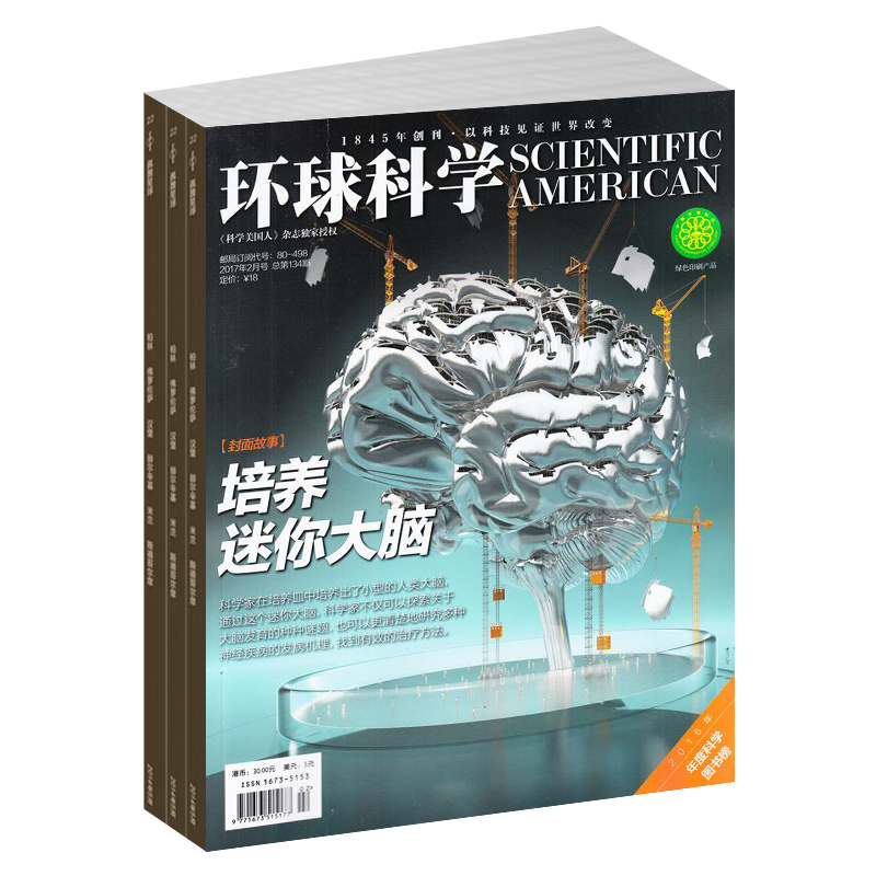 Usd 97 14 Global Science Magazine Subscription Magazine Shop From