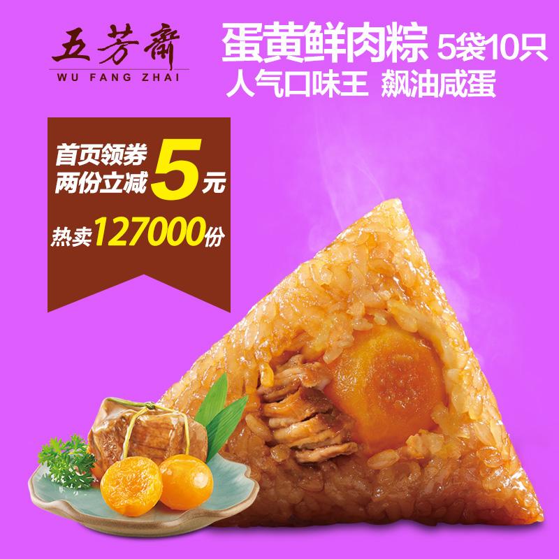 五芳斋大粽子 新鲜蛋黄鲜肉粽 端午粽子真空袋装280g/2只包邮