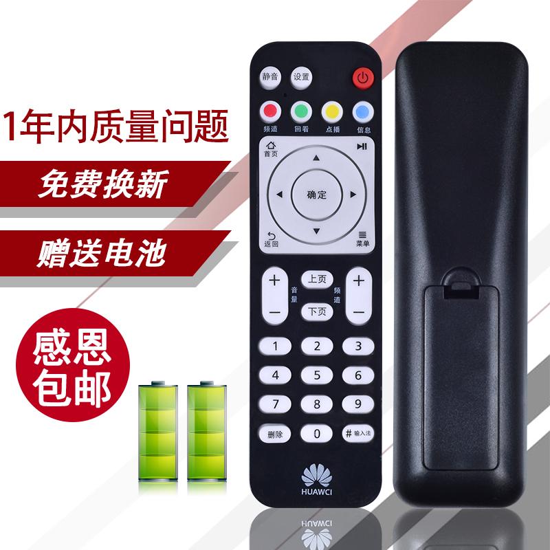 Huawei восторг коробка пульт EC6108V9 сеть приставка мобильный письмо ссылка телевизионный ящик сын пульт