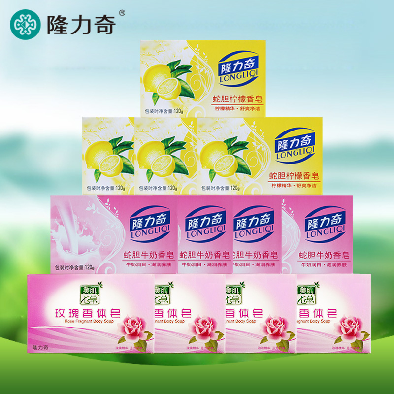 隆力奇香皂12个装牛奶120*4+玫瑰100g*4+柠檬120g*4正品肥皂包邮