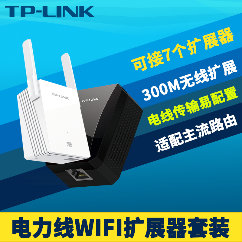 USD 73.58] TP-LINK power line adapter wireless Extender kit 1 pair ...