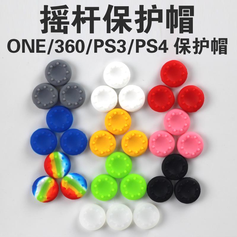 XBOX360 rocker nắp PS3 xử lý nắp trái và phải rocker nắp trượt bảo vệ phụ kiện nắp rocker ONEPS4 - XBOX kết hợp