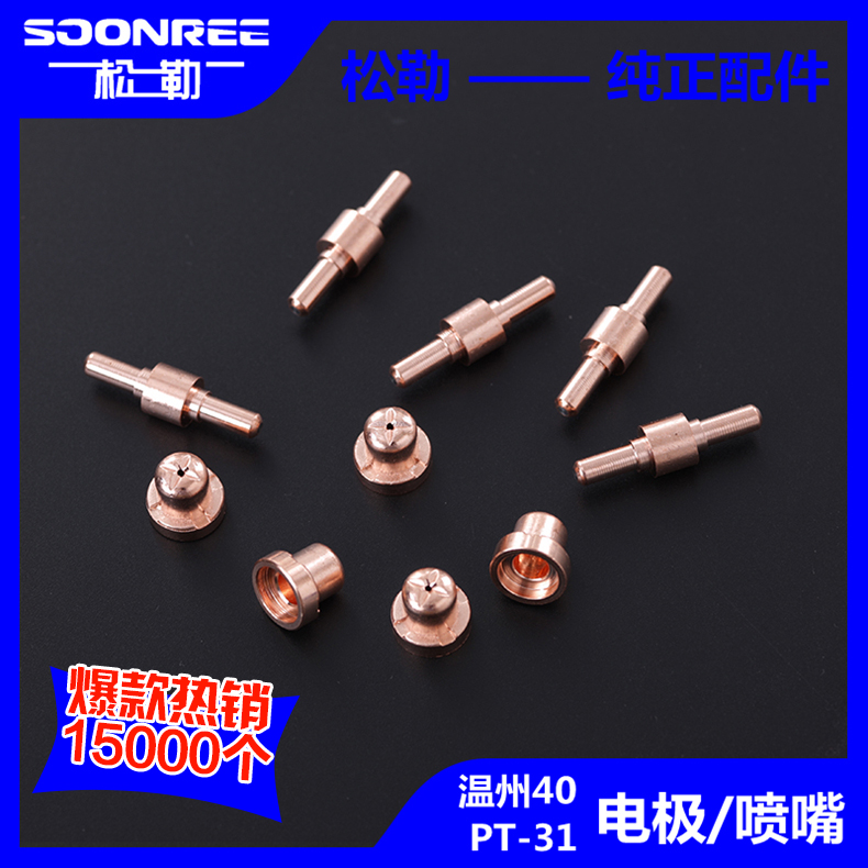 Songle plasma cutting machine LGK-40 cutting torch cutting nozzle accessories Wenzhou 40 PT31 electrode nozzle conductive nozzle