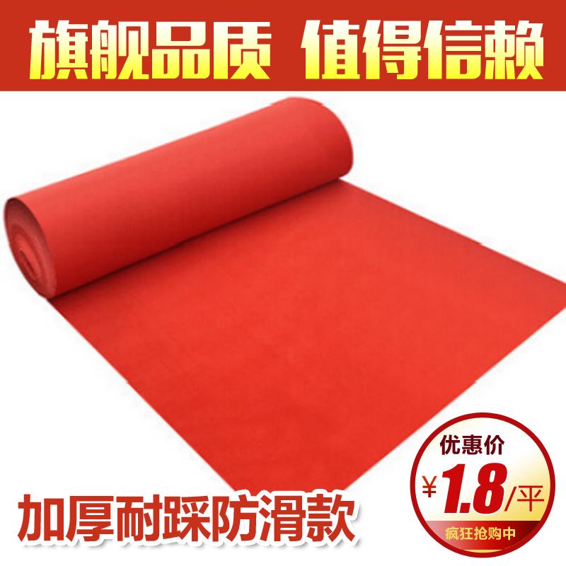 Thảm đỏ một- thời gian đám cưới đám cưới thảm đỏ bán buôn giai đoạn khai mạc không trượt dày thảm đỏ
