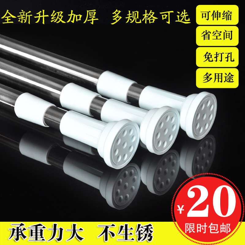 Stainless Steel Shower Curtain Rod Balcony Clothes Strut Telescopic Simple Free Drilling